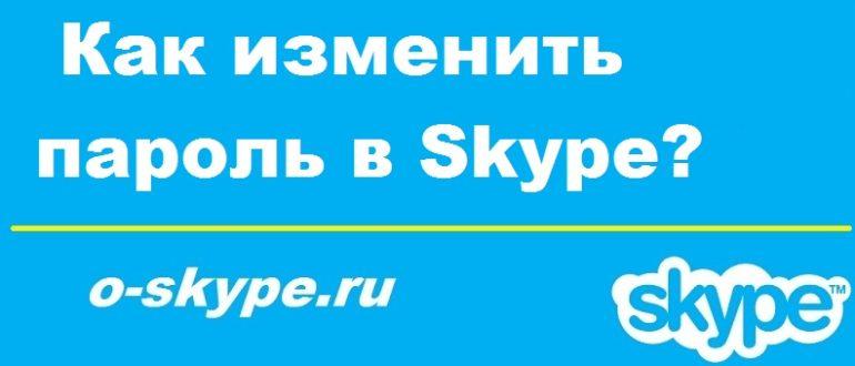 Как изменить пароль в Skype