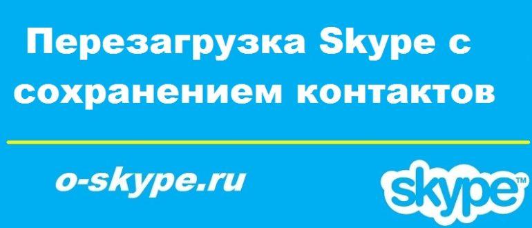Как перезагрузить Skype с сохранением контактов