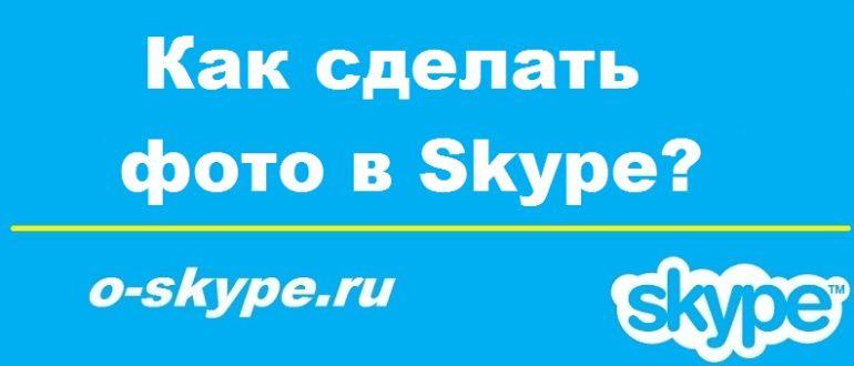 Как сделать фото в Skype