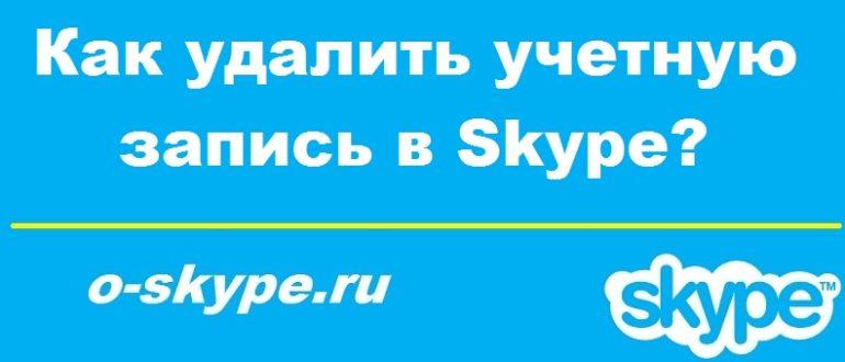Как удалить учетную запись в Skype
