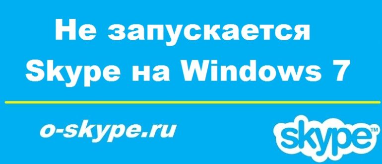 Не запускается Skype на Windows 7