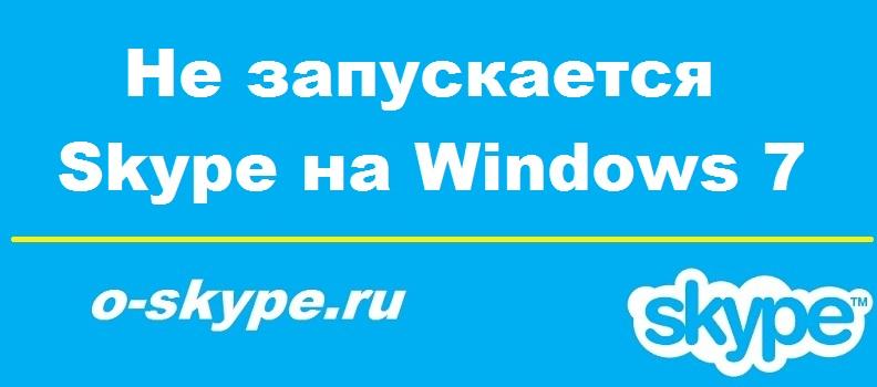 Не запускается Skype на Windows 7