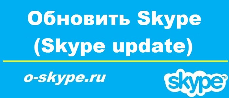 Обновить Skype Skype update