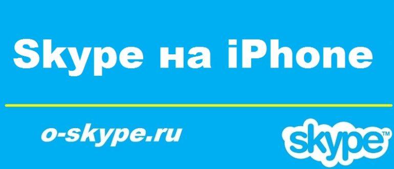 Skype на iPhone