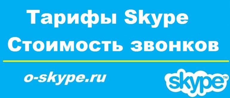 Тарифы Skype Стоимость звонков