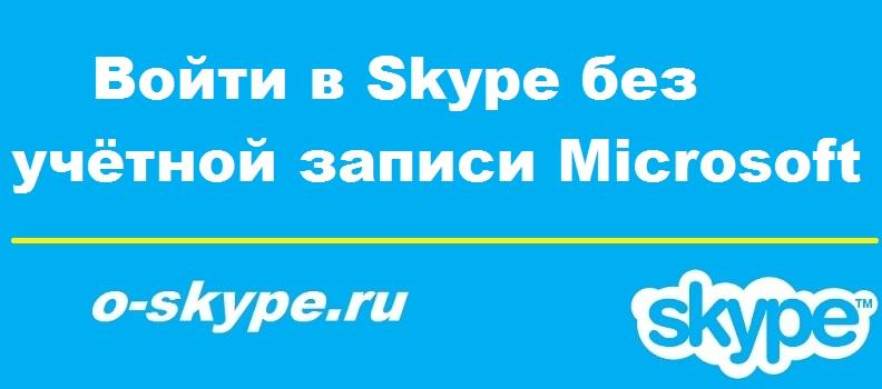 Войти в Skype без учётной записи Microsoft