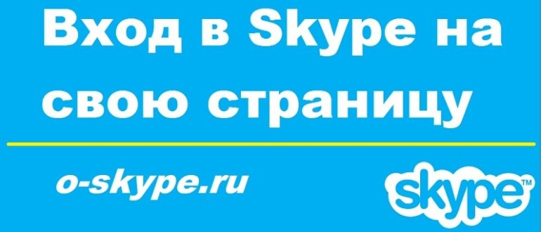 Вход в Skype на свою страницу